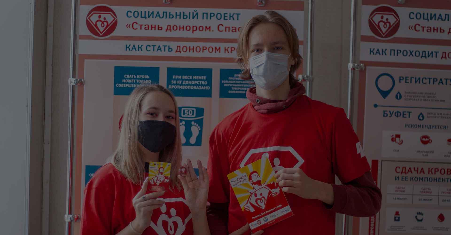 Конкурс социальной рекламы «Стань Донором. Спаси Жизнь!»